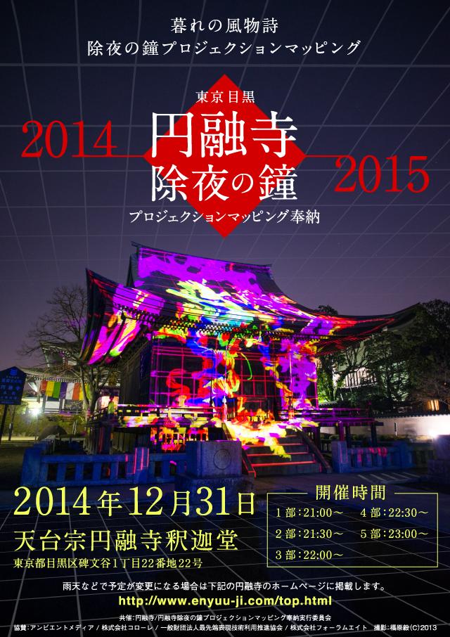 円融寺PM2014_out