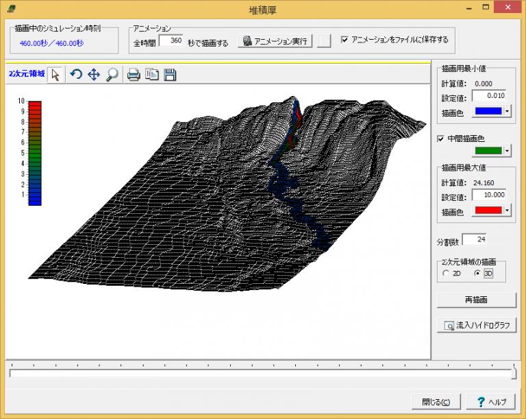 Fig.14 堆積分布図(3D表示)